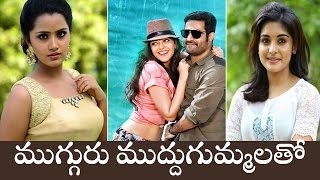 Ntr romancing with three heroines for ntr arts movie || tfc