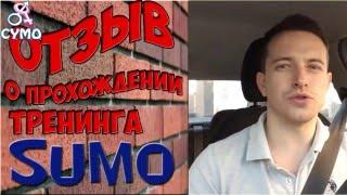 "Отзыв Мити о тренинге для мужчин ""СУМО"""