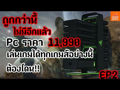 ! จัดไป !!สเปค pc ราคา11,990 ถูกกว่านี้ไม่มีอีกแล้ว G4560+1050 และทดสอบการเล่นเกมจะลื่นแค่ไหน EP 2