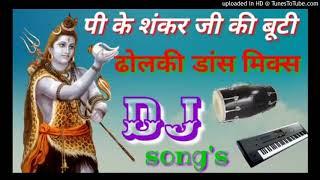 Peeke Sankar Ji Ki Buti |Dj Dholki+Remix Song|Amit Kumar Kavita (Dj Sound)