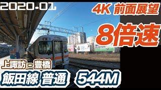 【4K 8倍速 前面展望】JR東海 飯田線 全線 544M 上諏訪 ー 豊橋