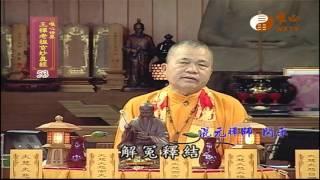 【王禪老祖玄妙真經053】| WXTV唯心電視台
