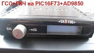 видео Синтезатор  144-146 МГц для портативной радиостанции.
