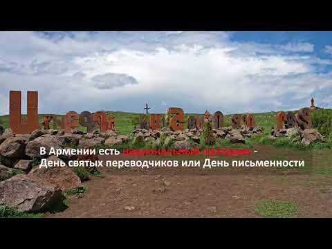 Армянская письменность