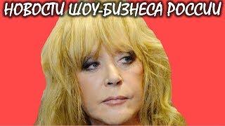 Пугачева объявила бойкот новогодним «огонькам»? Новости шоу-бизнеса России.