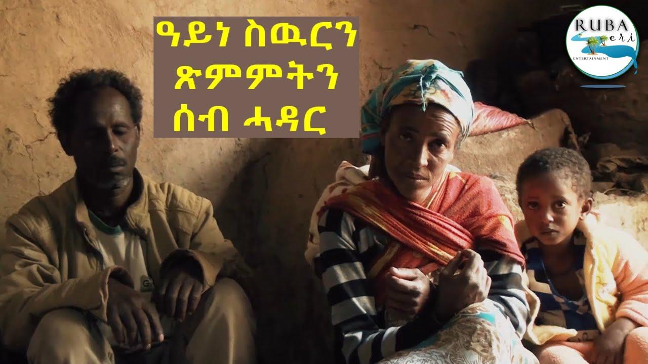 New Eritrean Movie l EFRA SHOW l ዕላል ምስ ዓይነ ስዉርን ጽምምትን ሰብ ሓዳር l ሓገዝኩም ኣይፈለዮም l 2021