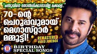 Mammootty Birthday Special Songs | Happy Birthday Mammookka | Mammootty Malayalam Film Songs