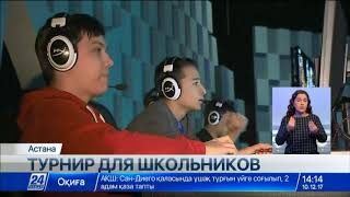 Турнир по компьютерной игре «Дота 2» проходит в Астане
