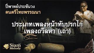 ประเภทเพลงหน้าทับปรกไก่ เพลงถวิลหา (เถา) - วงศิษย์วังหน้า
