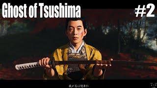 【Ghost of Tsushima】#2 武士の心得【がち芋】ゴーストオブツシマ