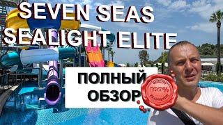 ОБЗОР на отличный отель с своими нюансами SEVEN SEAS SEALIGHT ELITE Турция 2020