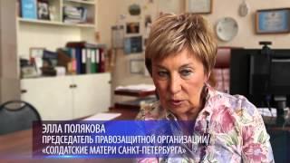 «Солдатские матери Санкт Петербурга»