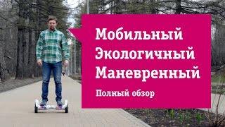 Гироскутер или Гироцикл Smart Board Qtech - Обзор. Как управлять и научиться кататься за 1 минуту?(Гироскутер, Smart Balance, Гироцикл это совершенно новое устройство, только появившееся в России. В этом выпуске..., 2016-04-22T17:38:36.000Z)