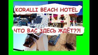 Koralli beach hotel. peloponnese. Greece. Обзор, впечатления, советы.Travel