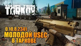 Вылазка в Тарков 0.10.8.2341 🔥 рейды за USEC, переход на новое оружие!