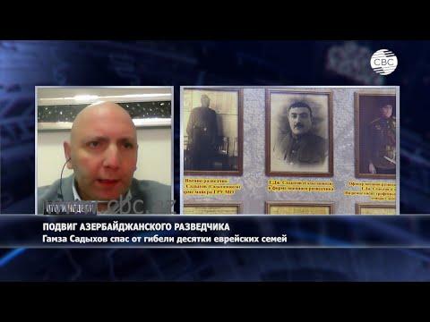 Азербайджанец, спасший десятки еврейских семей. В Израиле все больше людей узнают о Гамзе Садыхове