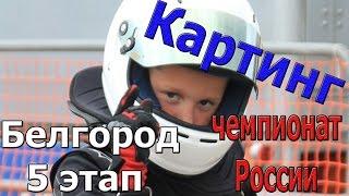 Картинг Чемпионат России 5 этап Белгород