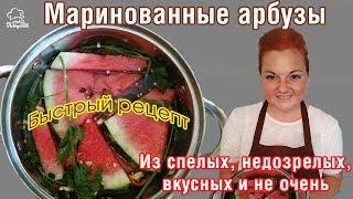 МИРОВАЯ ЗАКУСКА - маринованные арбузы быстрого приготовления - БЫСТРО готовятся и также съедаются
