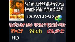 How to Download any movies easily_ቀላል የፈለጉትን ፊልም ማውረጃ መንገድ