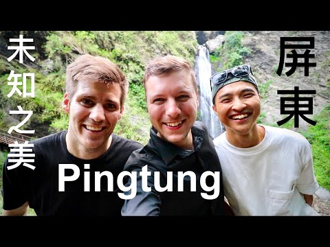 屏東—未知之美: 第二集 | Pingtung: The Beauty of the Unknown pt. 2 | ft. Lukas Engström以及微笑男孩Wei Zeng