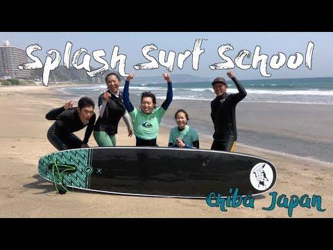 Surf School Japan:  部原, 勝浦, 千葉, In Hebara Chiba  4th April 2018