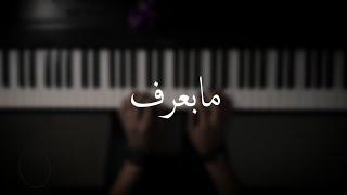 موسيقى بيانو - يارا - مابعرف - عزف علي الدوخي