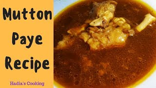 Paye Recipe | How To Make Trotters Curry | Traditional Style Paye Recipe | Hadia