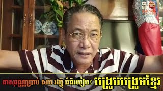 របៀបបង្រួបបង្រួមខ្មែរ _ Khan Sovan tells Sam Rainsy how to unite the Khmer