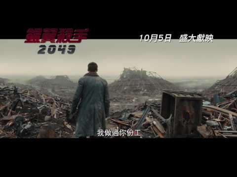 銀翼殺手2049 (3D 全景聲版) (Blade Runner)電影預告