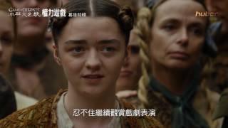 Game of Thrones 冰與火之歌:權力遊戲 第六季 第六集 幕後特輯 中文字幕