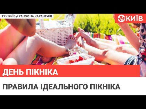 Телеканал Київ: Топ поради , як організувати ідеальний пікнік