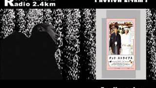 Radio2.4kmです! □どんなラジオ?→http://radio24km.koiwazurai.com/□ ...