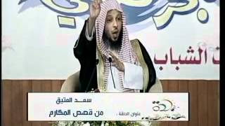 محاضرة للشيخ سعد العتيق ( 2 / 3 )