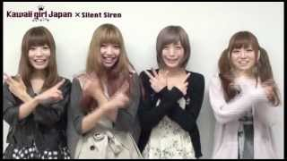 【Silent Siren】メジャーデビューシングル「Sweet Pop!」コメント【サイサイ】