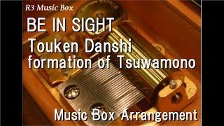 BE IN SIGHT/Touken Danshi formation of Tsuwamono [Music Box]