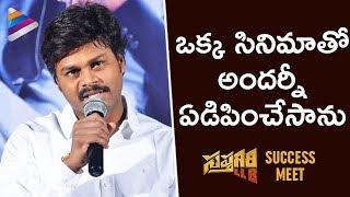 Sapthagiri LLB Movie Success Meet | Sai Kumar | #SapthagiriLLB | Telugu Filmnagar