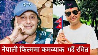 १८ लाख लिएर नेपाली फिल्ममा कमव्याक गर्दै रमित ढुंगाना || Ramit Dhungana new movie