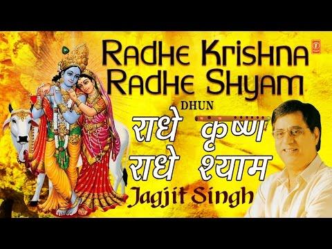 Radhe Krishna Radhe Shyam Dhun By Jagjit Singh I Full Audio Songs Juke Box