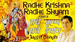 Radhe Krishna Radhe Shyam Dhun By Jagjit Singh I Full Audio Songs Juke Box