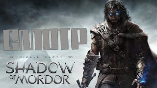 Middle-earth: Shadow of Mordor. Смотр.
