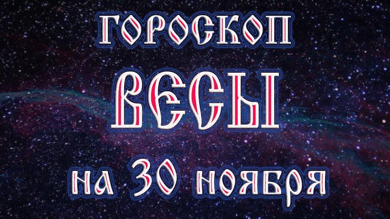 Гороскоп на 30 ноября весы