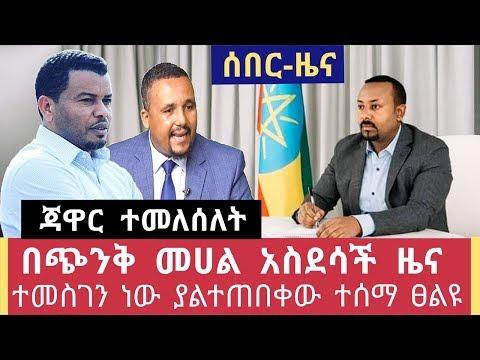 Ethiopia- ሰበር ዜና በጭንቅ መሀል አስደሳች ዜና ተመስገን ያልተጠበቀው ተሰማ / ለጃዋር በመድሀኒቱ መልስ ተሰጠው