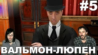 Шерлок Холмс против Арсена Люпена  прохождение │ВАЛЬМОН-ЛЮПЕН│#5