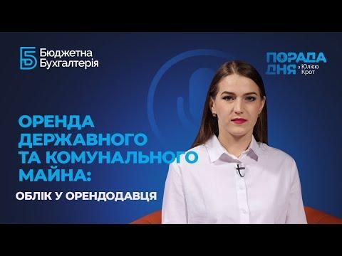 Оренда державного та комунального майна: облік у орендодавця
