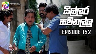 "Sillara Samanallu Episode 152 || "" සිල්ලර සමනල්ලු "" | සතියේ දිනවල රාත්රී 9.30 ට . . . Thumbnail"