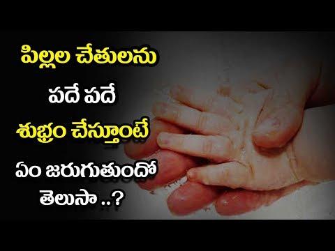 Kids Health Care Tips - Mana Arogyam Telugu Health Care Tips
