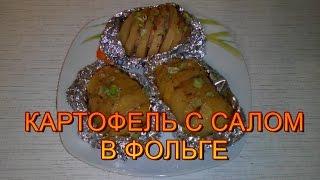 Картофель с салом в фольге вкуснятина объедение рецепт 2019