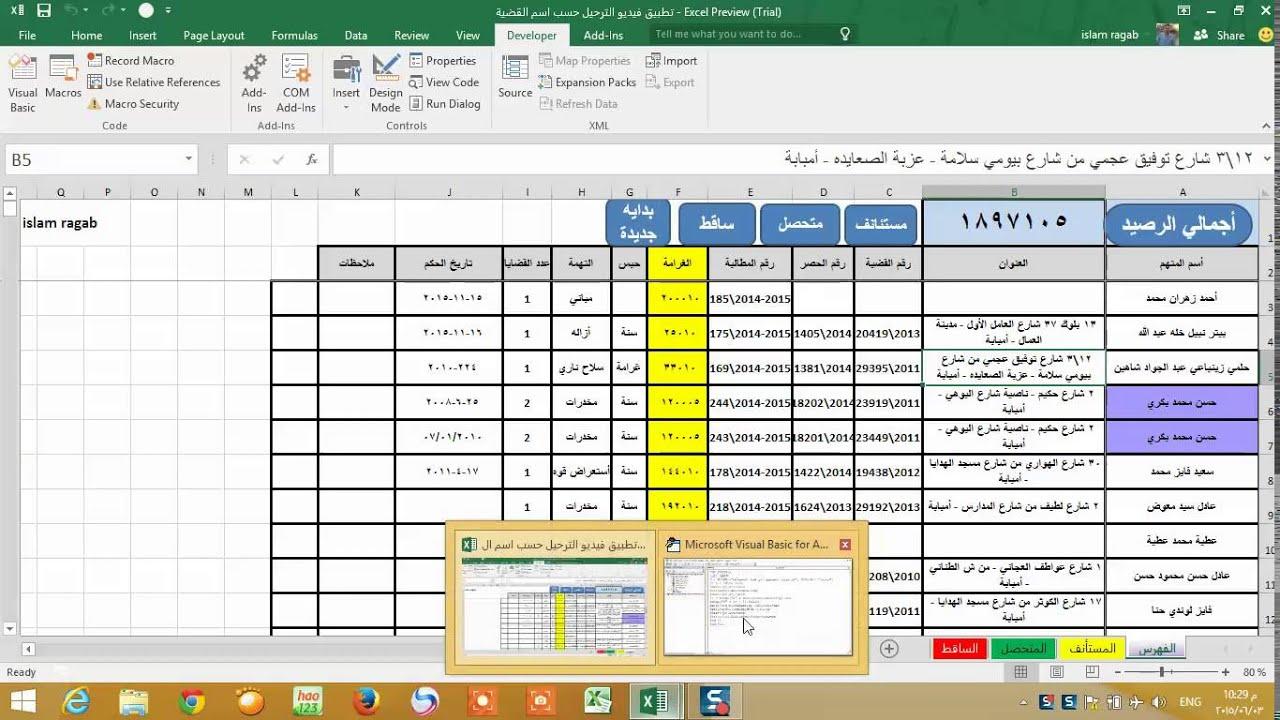 نموذج جدول ايجارات