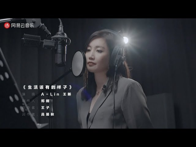 A-Lin & 王晰《生活該有的樣子 The Way Life Should Be》Music Video