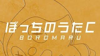 ぼっちぼろまる 3rd Mini Album 「ぼっちのうたC」クロスフェード